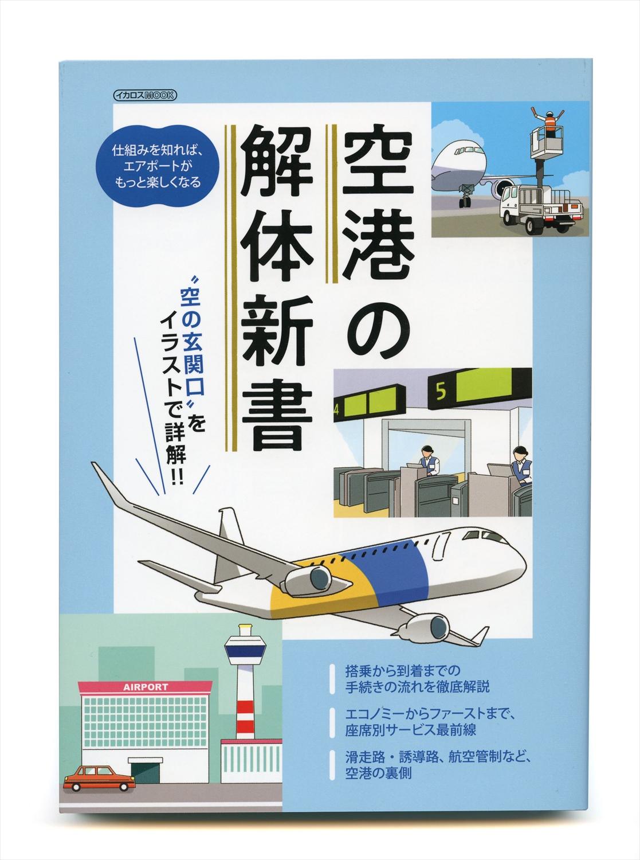 大野達也 編/イカロス出版/1400円+税
