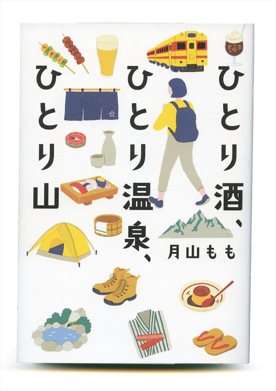 月山もも 著/KADOKAWA/1400円+税