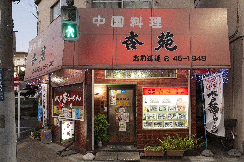 開業して2020年で52年。味わいある外観だ。名物・水戸藩ラーメンも人気。