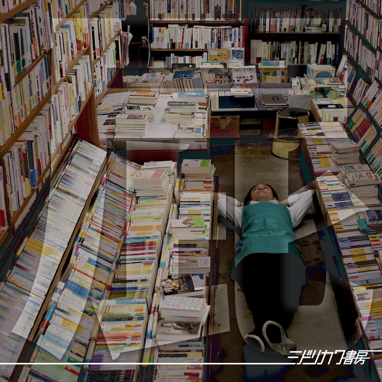 ミドリカワ書房の三鷹ラプソディ