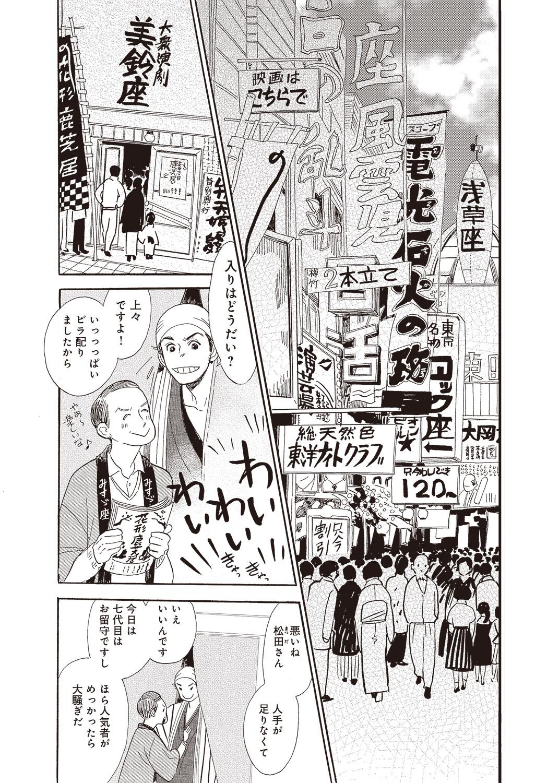 菊比古と助六が「鹿芝居」をする浅草の大衆演劇の小屋周辺。にぎわいが聞こえてくるよう(3巻P.21)。 「昭和初期、落語が娯楽の王道だったころの浅草を 描きたかったんです」(雲田さん) Ⓒ雲田はるこ/講談社