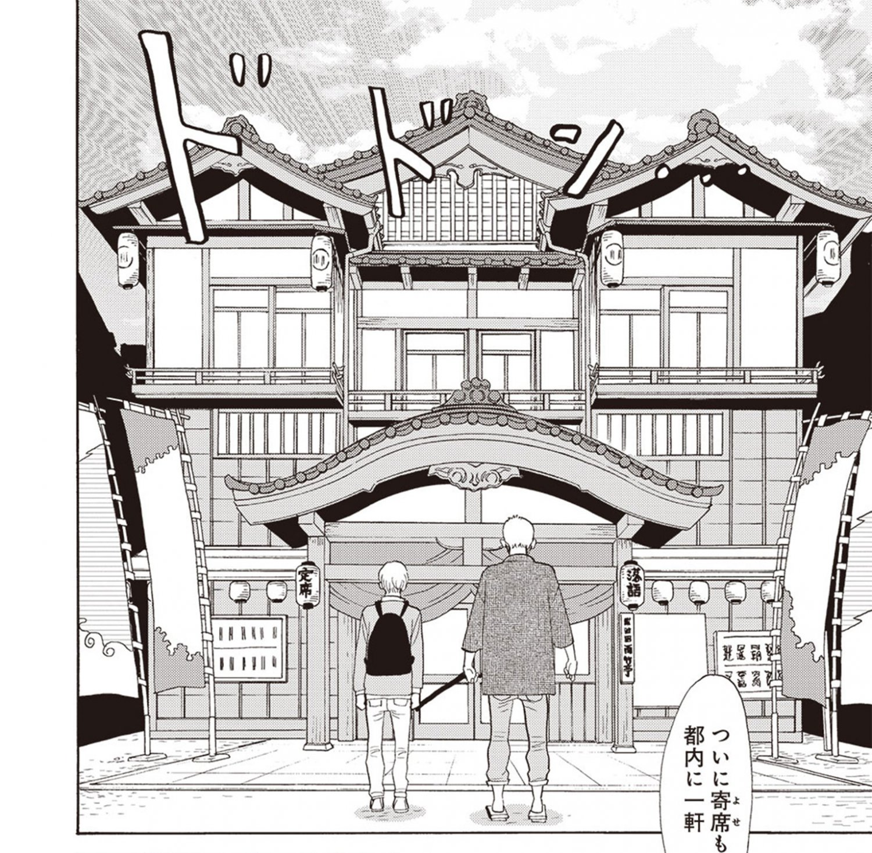 浅草「雨竹亭」は唯一の寄席。実在の木造2階建ての建物をモデルにしている。(5巻P.64) Ⓒ雲田はるこ/講談社