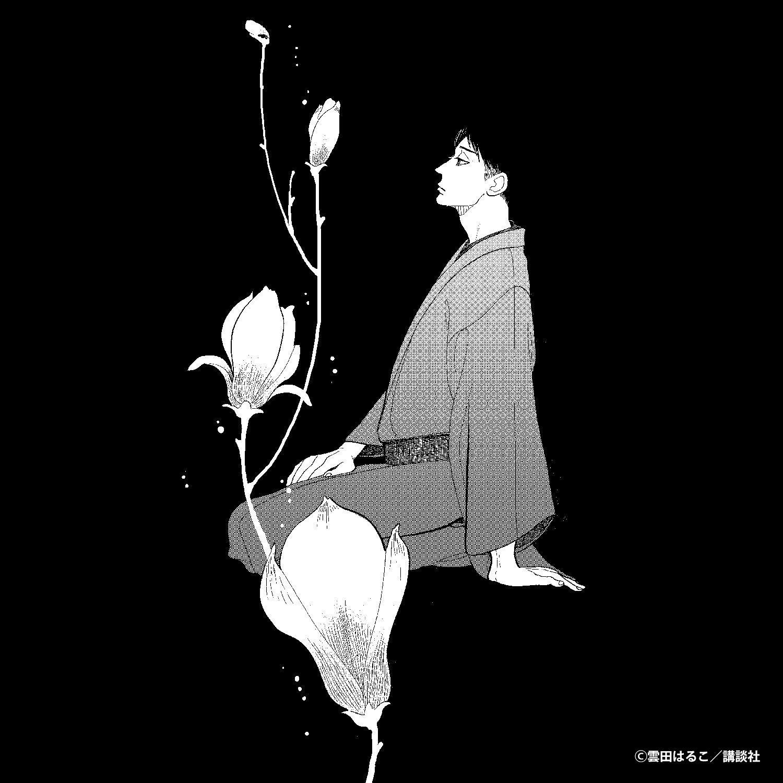 『昭和元禄落語心中』