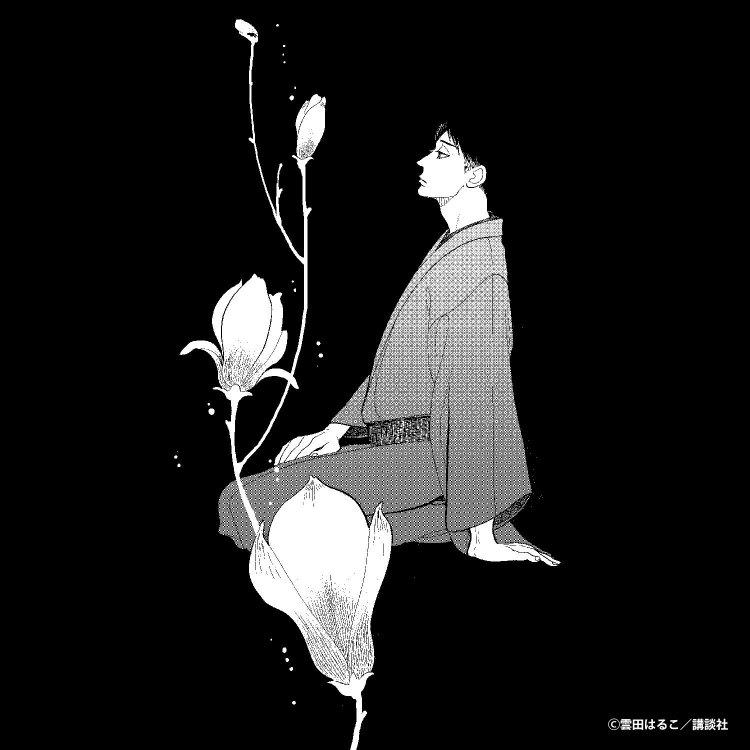 『昭和元禄落語心中』がつなぐファンタジーとリアルのあいだ【作者・雲田はるこインタビュー】