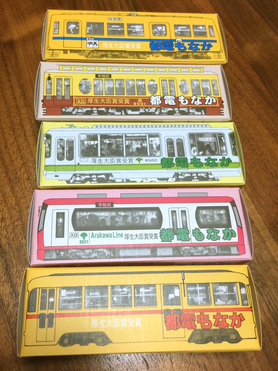都電もなかの個包装箱には各種の車両イラストが描かれている。(2015年)