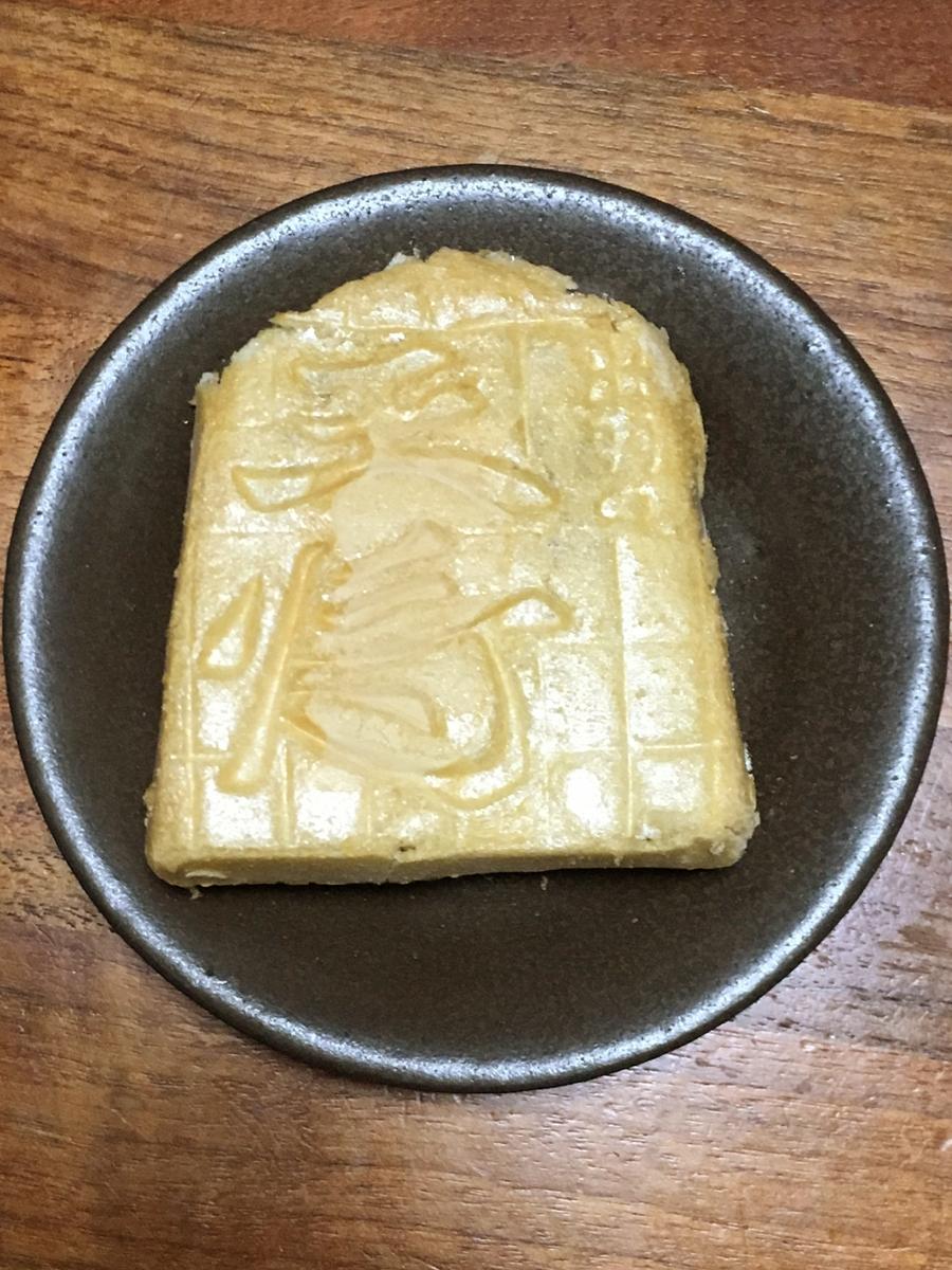 友人が山形土産に買ってきてくれた「王将最中」(浅沼菓子店)。気を付けて持ってきてくれてはいたのだが、やはり角が崩れてしまう。(2018年)