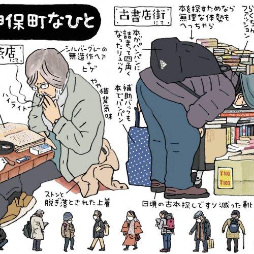 【この街、どんな街?~神保町編】本の街だけじゃない。喫茶、カレー、居酒屋、路地……もしかして東京で一番散歩が楽しい街かも...