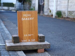 MORI BAKERY2