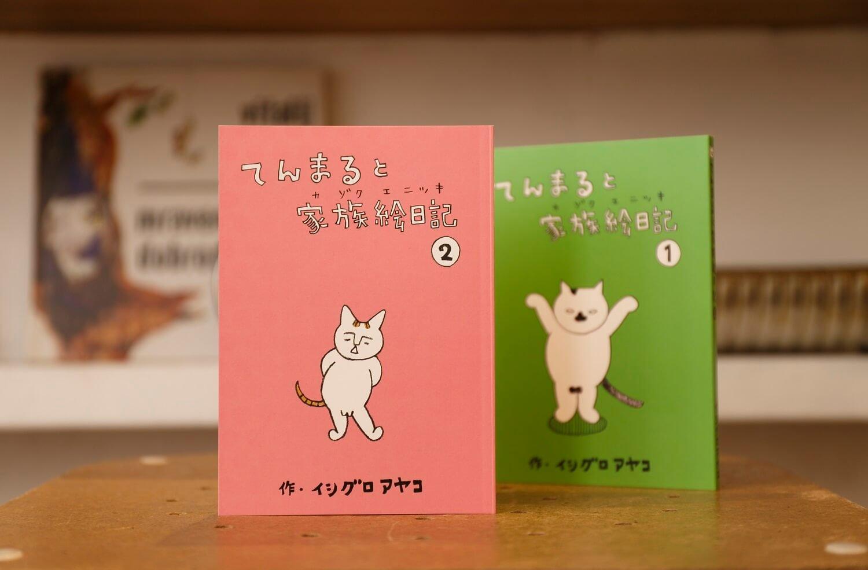 『てんまると家族絵日記』(1100円) の売り上げの一部は動物保護活動のための寄付金となる。