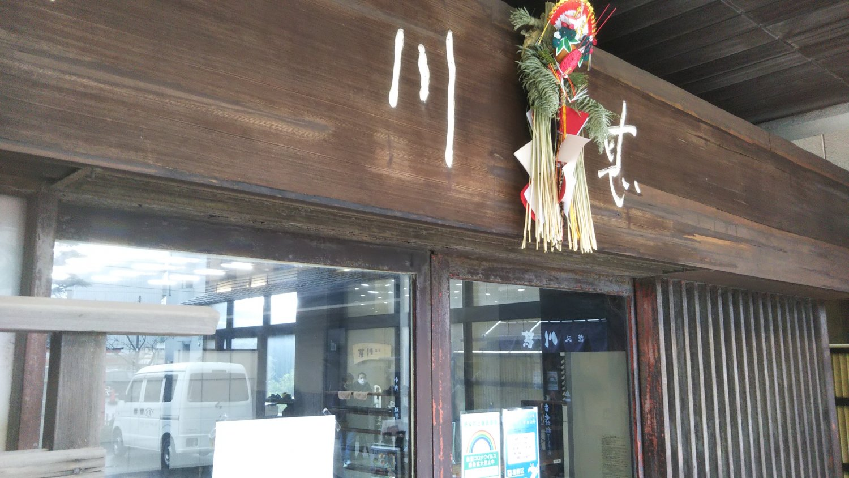 『川甚』玄関。第1作のさくら&博の披露宴に遅れそうになったタコ社長がここにバイクで突っ込む。一度でいいから、自分も突っ込んでタコ社長気分を味わいたかった。