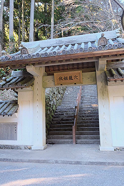 富山から下りてくると伏姫籠穴(ふせひめろうけつ)という薄暗い岩窟がある。『南総里見八犬伝』に登場する伏姫と飼い犬の八房が籠っていたとされる。