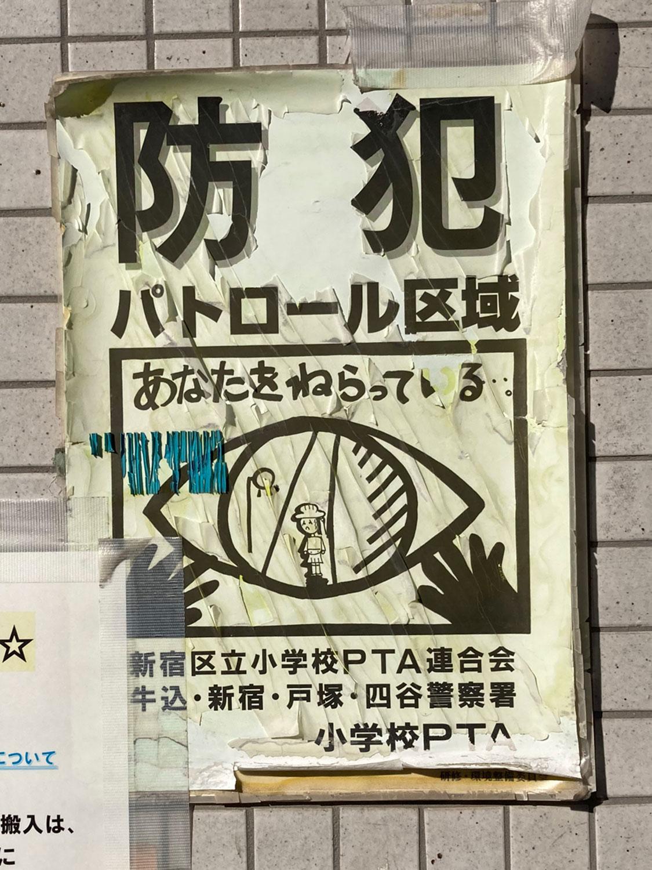 「防犯ポスターといえば目」という意識が、小学生にも浸透している(高田馬場・2021年)