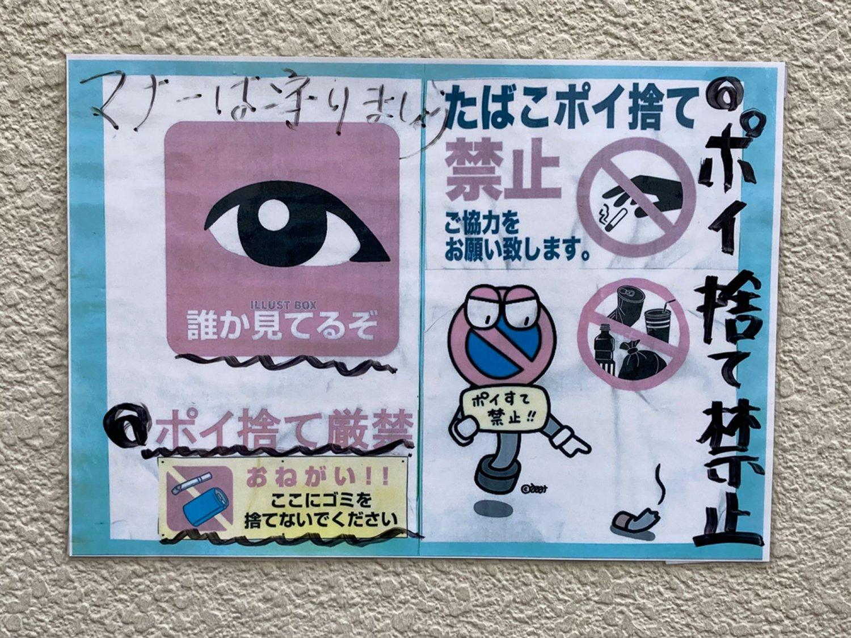 コンビニの裏に貼られていたポスター。フリー素材のイラストにも目が浸透しているようである(調布・2021年)