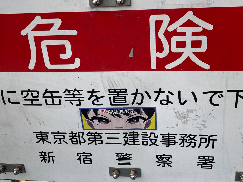一見公的なステッカーに見えるが、恐らく違法に貼られたパロディステッカー(新宿・2020年)