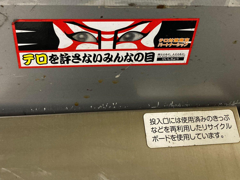 地下鉄のゴミ箱の上のテロ防止ステッカー。こちらも目玉がレンチキュラー加工で動く(西早稲田・2021年)
