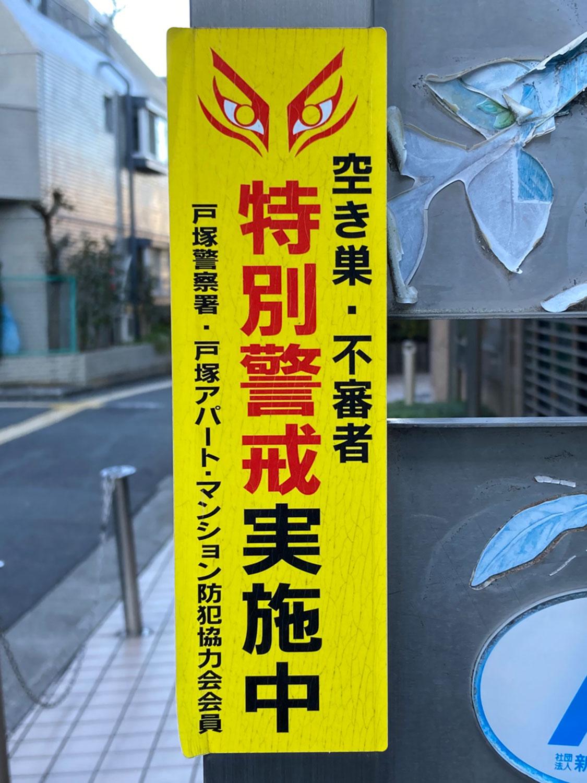 空き巣を見張るプレート(高田馬場・2021年)