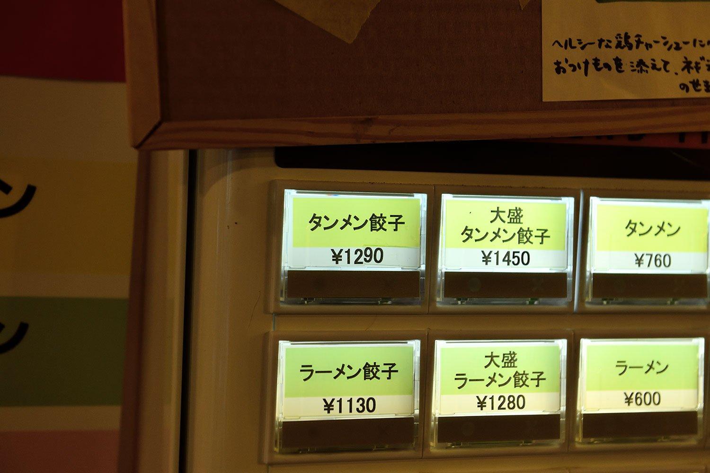 券売機左上の一番目立つところに「タンメン餃子」。