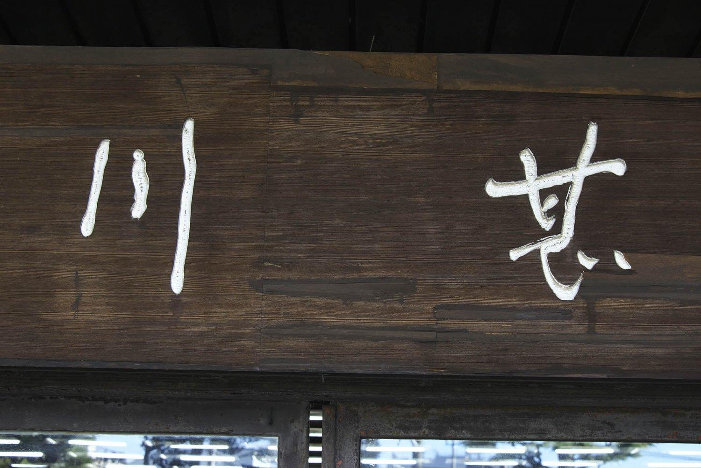 """創業230年余。柴又を代表する川魚料理店「川甚」の屋号は江戸川の""""川""""の字と、初代甚左衛門の""""甚""""の文字を合わせて名付けられた。"""