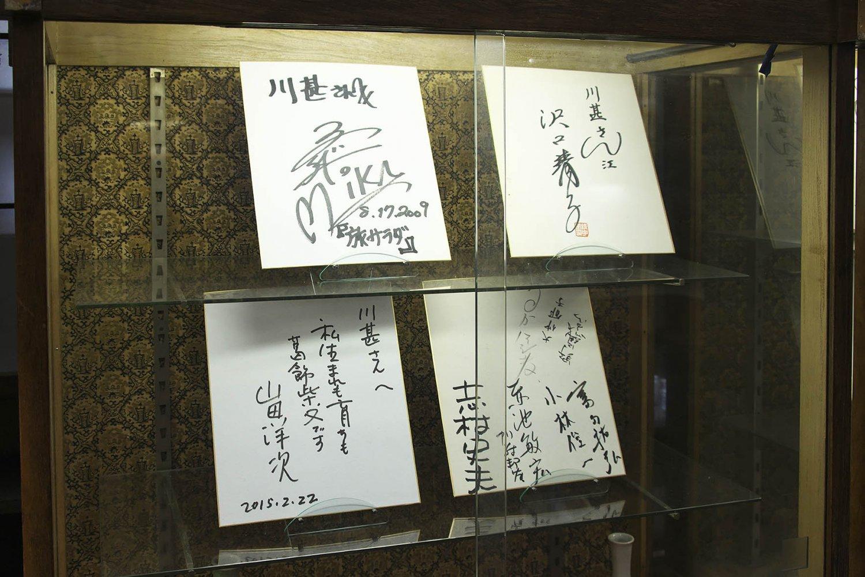 松竹映画「男はつらいよ」の監督山田洋次氏も飾られていた。