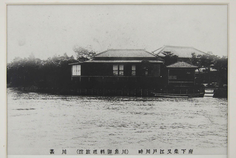明治30年代の写真。江戸川に迫り出すように建てられ、店下の生簀に活魚が泳いでいた。