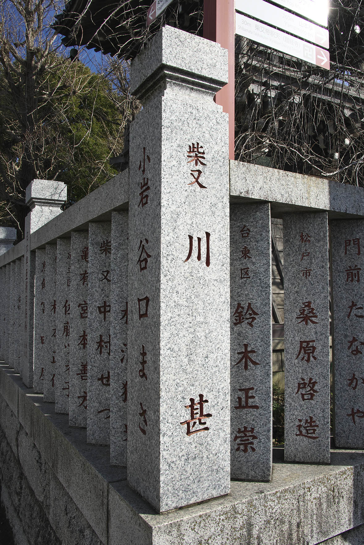 柴又帝釈天題経寺の玉垣に刻まれた「川甚」の名が。天宮さん一族は題経寺付属ルンビニー幼稚園の卒園生だ。