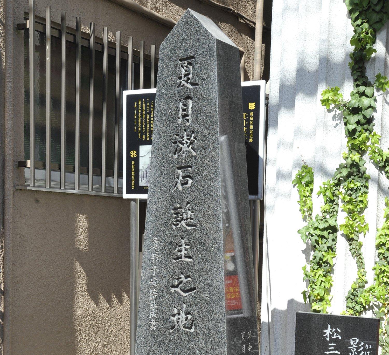 01_夏目漱石誕生の地