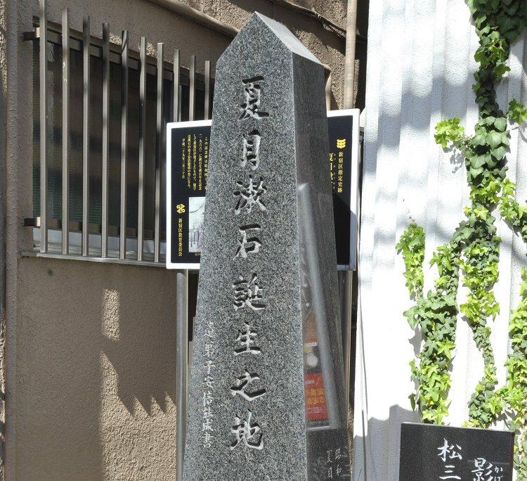 夏目漱石誕生の地(なつめそうせきたんじょうのち)
