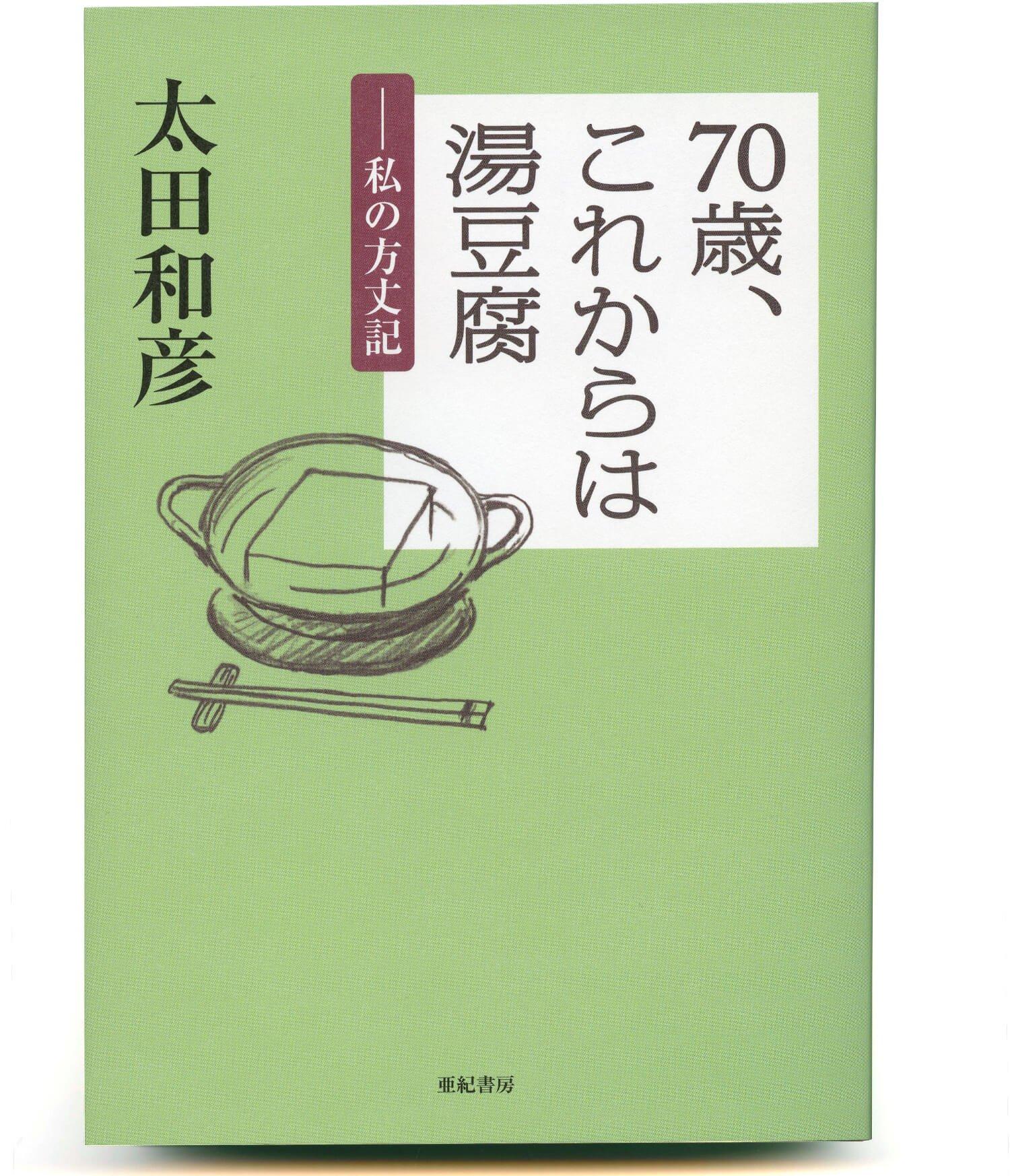 太田和彦 著/ 亜紀書房/ 1300 円+税