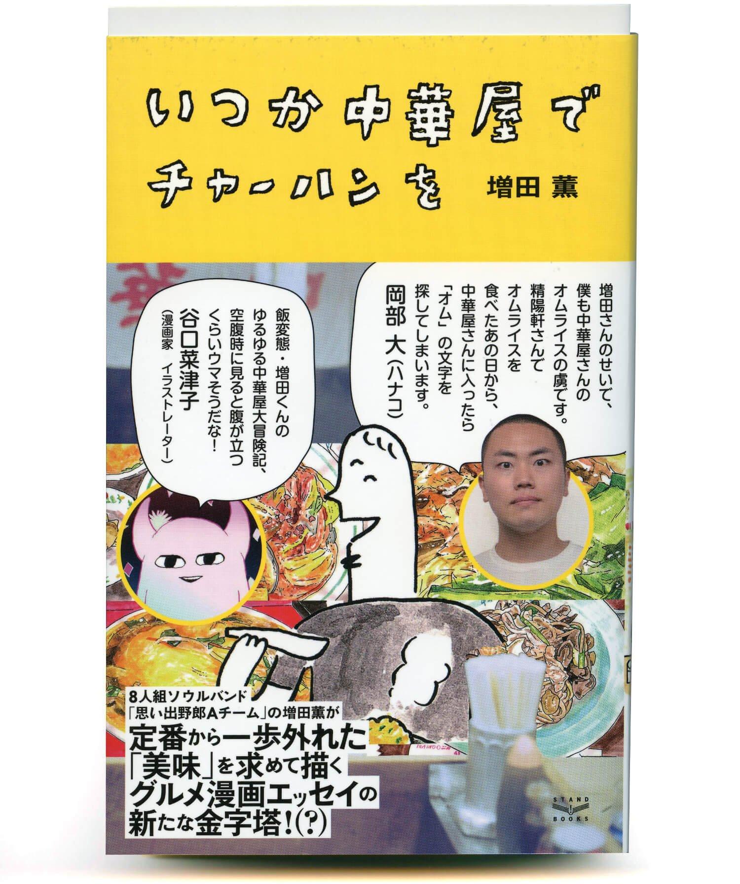 増田薫 著/ スタンド・ブックス/ 1600円+税