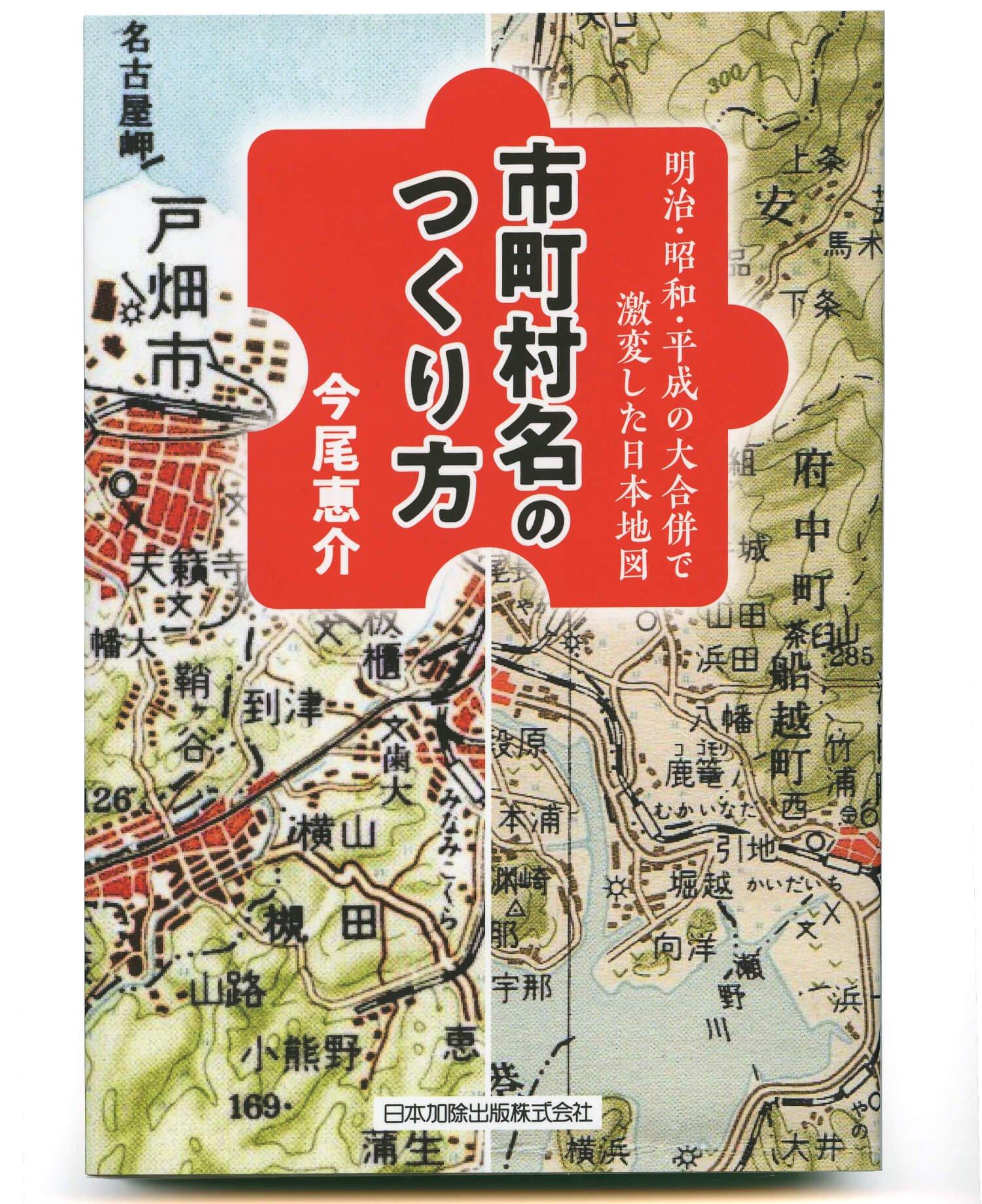 今尾恵介 著/ 日本加除出版/ 1700円+税