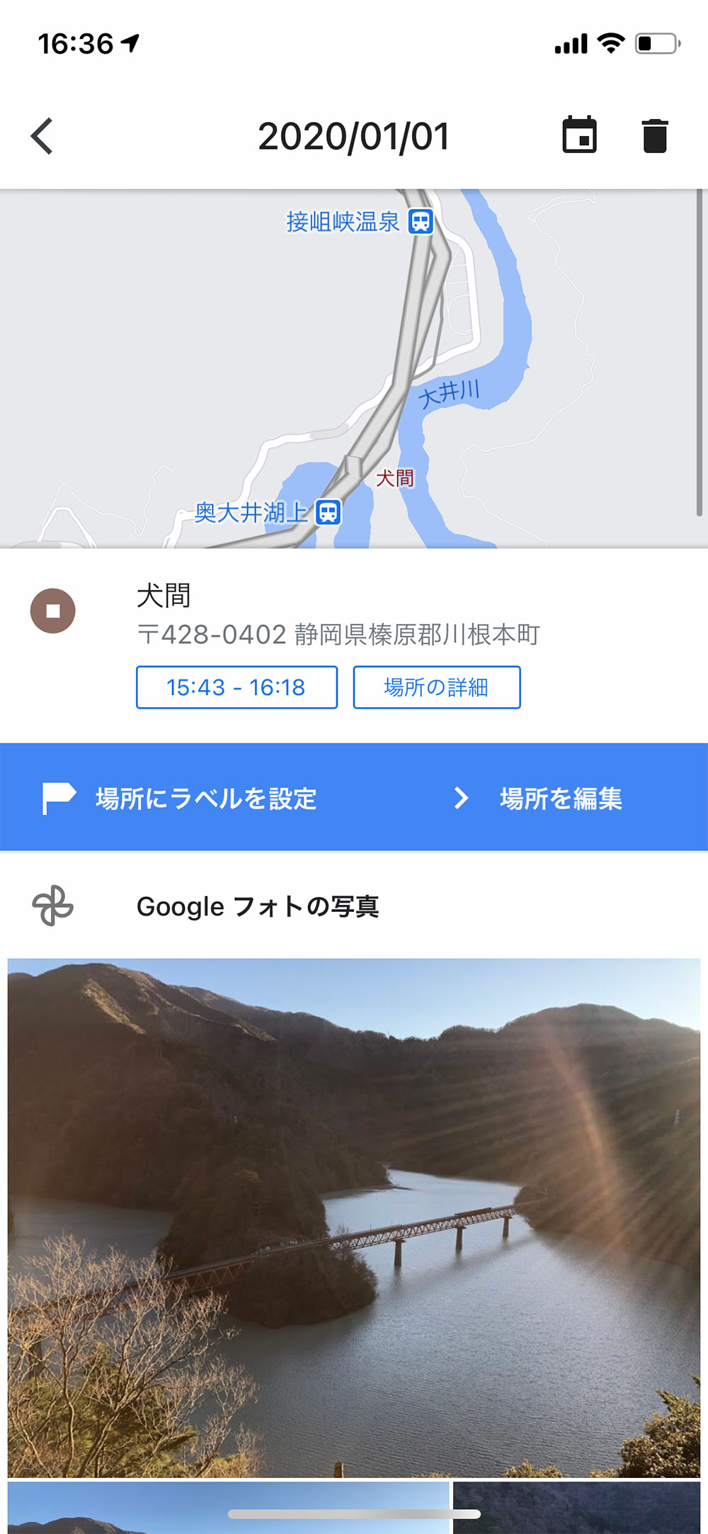 Googleマップ タイムライン活用法