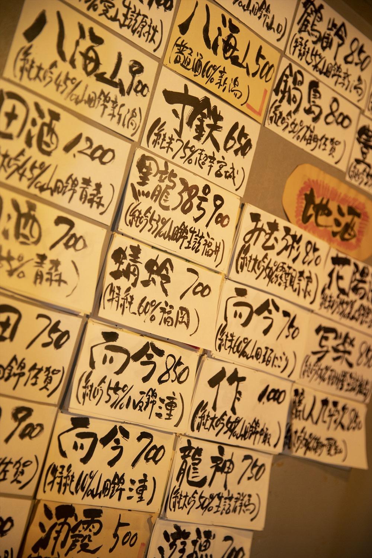 鶴齢や而今など日本酒は30種、焼酎は25種ほど。