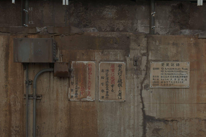 橋台部分に残された注意書き。2021年2月撮影。