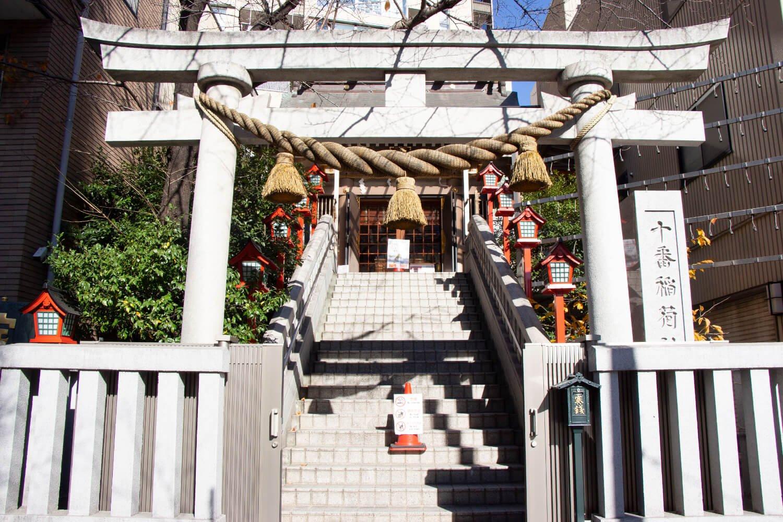 十番稲荷神社1