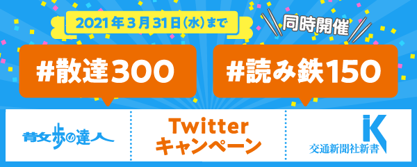 #散達300 twitterキャンペーン