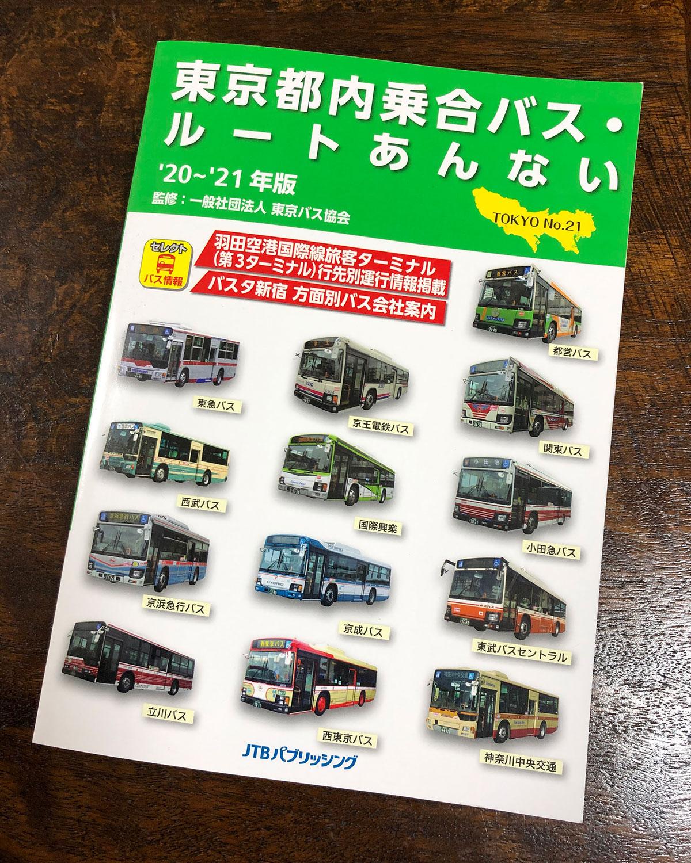 そうした穴場を見つけるには『東京都内乗合バス・ルートあんない'20~'21年版』(東京バス協会監修/JTBパブリッシング)が便利。今回の記事でも大いに参考にしている。