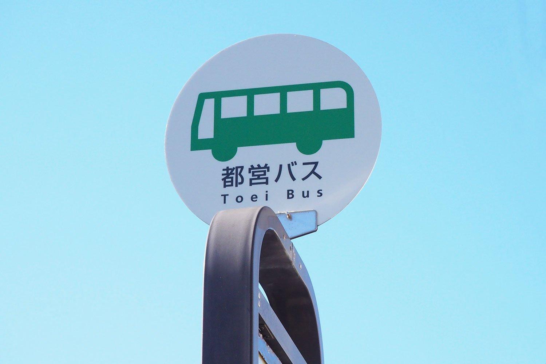 実はバス移動が便利な街