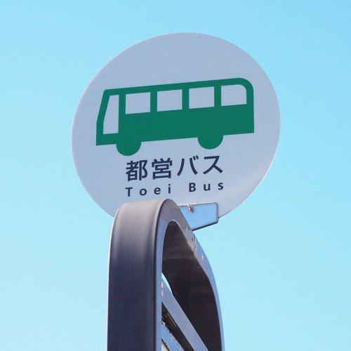 実はバス移動が超便利な23区の街10選! 枝川、深沢不動前、小滝橋車庫……部屋探し中の方は必見!
