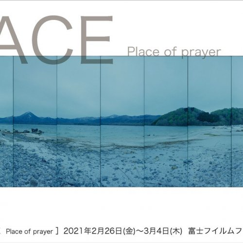 場所を「なぞる」ことで見えてくるものとは?~揚野市子写真展『TRACE Place of prayer』