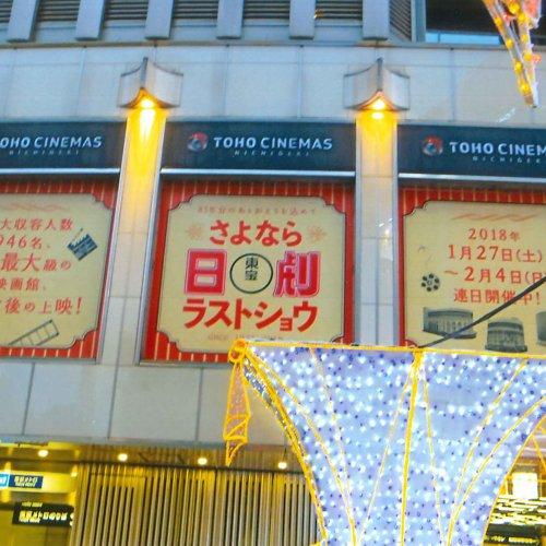 TOHOシネマズ日劇、築地市場、そして始まった渋谷桜丘界隈の再開発……【東京さよならアルバム】