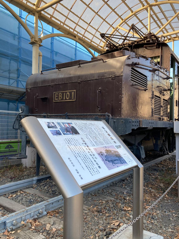 府中郷土の森公園内の電気機関車EB101(2021年)