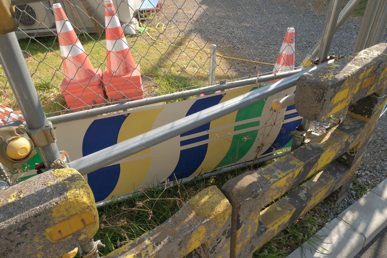 """""""第2北王子踏切""""の警報機があった箇所。遮断棒が下りる部分は柵がかき取られている。"""