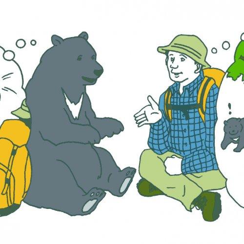高尾山にもクマがいる!? 撃退グッズは一長一短!? 知っておきたいクマの基本情報