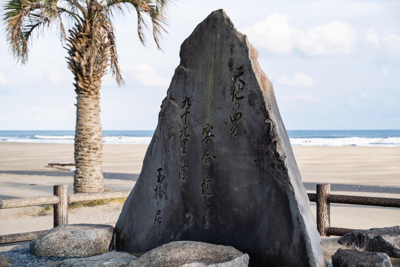 海水浴場入り口近くに立つ地元ゆかりの歌人・伊藤左千夫の歌碑。