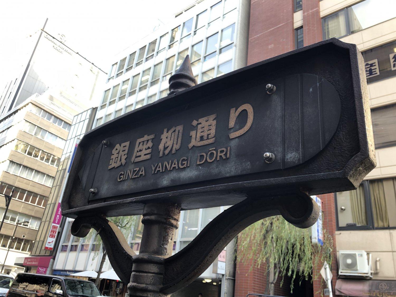 街路樹を柳に植え替えた銀座一丁目と二丁目の間の裏通りには、「銀座柳通り」の愛称もつけられている。