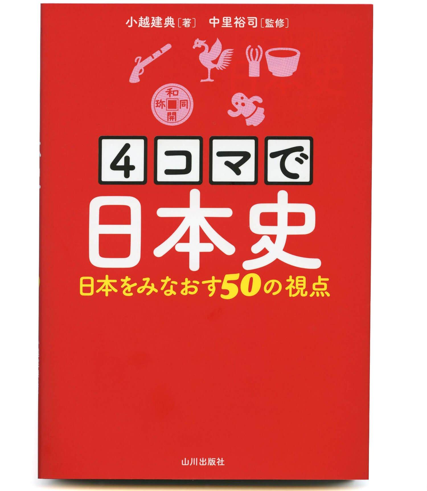 小越建典 著 中里裕司 監修/ 山川出版社/ 1600円+税