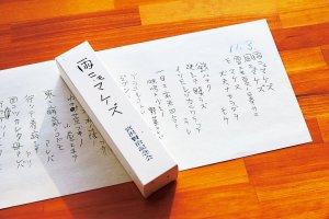 宮沢賢治記念館雨ニモマケズ巻紙