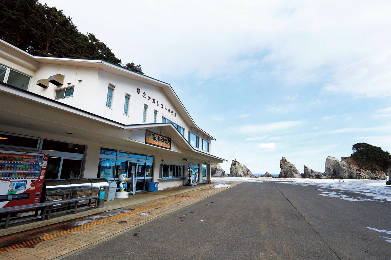 浄土ヶ浜レストハウス外観