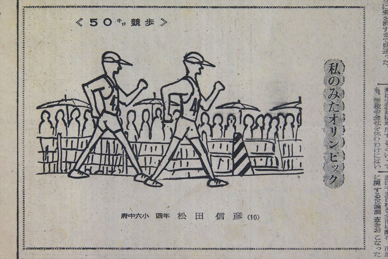 ボーイスカウトの奉仕で競歩会場にいたら、突然呼び出されて描いた絵。翌朝の東京新聞に掲載された。