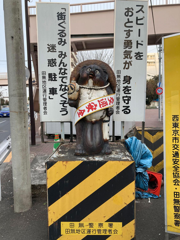 交差点に立つ交通安全タヌキ(2021年)